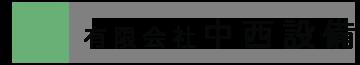 エアコン工事(エアコン取り付けなど)空調設備なら静岡市の(有)中西設備